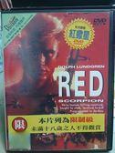 挖寶二手片-M01-001-正版DVD*電影【紅蠍星】-杜夫朗格*艾默特華許