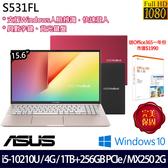 【ASUS】VivoBook S531FL 15.6吋i5-10210U四核雙碟輕薄筆電(雙色任選)