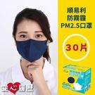【順易利】MIT 防霾PM2.5口罩 (30入/盒)