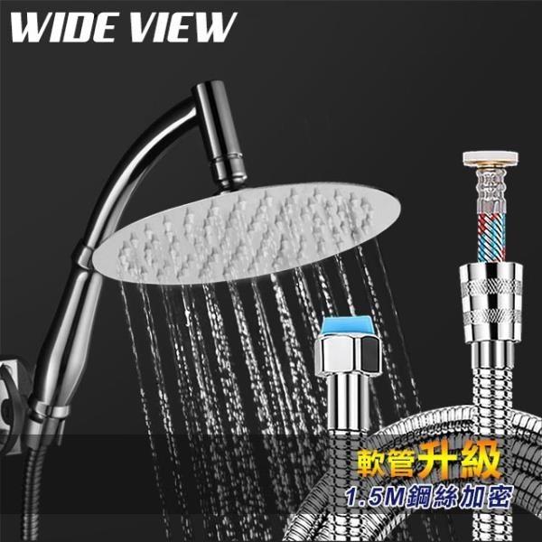 【南紡購物中心】【WIDE VIEW】不鏽鋼手持8吋圓形增壓蓮蓬頭蛇管組(ZU-SH04-NP)