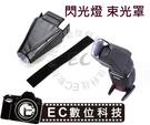 【EC數位】RF004 機頂 閃光燈 專用 束光筒 束光罩 通用閃光燈 SB900 SB910 YN568 600EX 580EX