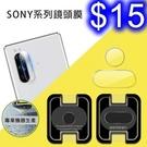 SONY 手機鏡頭鋼化膜 鏡頭膜 Xperia 10 II 高清防刮花鏡頭貼