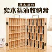精油盒 精油手提箱展示柜72格收納盒分類柜收納箱【全館免運zg】