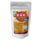 綠源寶~薑黃粉150公克/包