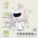 兒童智慧機器人 語音故事機 WiFi遠端控制-櫻花粉
