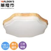 送標準安裝【華燈市】菲利馬卡龍(實木+白)LED吸頂燈 0501751 房間客廳書房餐廳