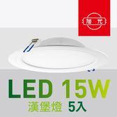 旭光官方旗艦店 ‧ LED 15W漢堡燈5入促銷組(自然色/開孔150mm)