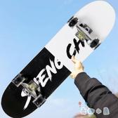 閃光專業滑板初學者成人女生青少年兒童四輪雙翹滑板車【奇趣小屋】