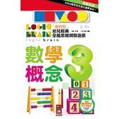 數學概念:「邏輯腦」幼兒經典全腦思維開發遊戲