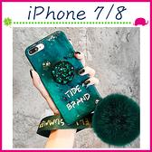 Apple iPhone8 4.7吋 Plus 5.5吋 海水藍背蓋 祖母綠支架手機套 TPU保護套 全包邊手機殼 毛球掛繩保護殼