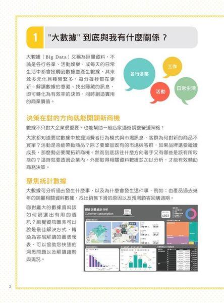 翻倍效率工作術:不會就太可惜的Excel+Power BI 大數據視覺圖表設計與分析
