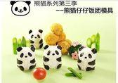 【發現。好貨】日本料理 熊貓飯糰圓仔模型便當模具組DIY模具海苔壓花工具兒童最愛野餐飯糰