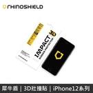 【實體店面】犀牛盾 3D壯撞貼 不會破的保護貼 耐衝擊螢幕保護貼 iPhone12系列