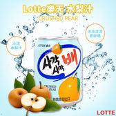 韓國 Lotte 樂天 水梨汁 238ml【櫻桃飾品】【31265】
