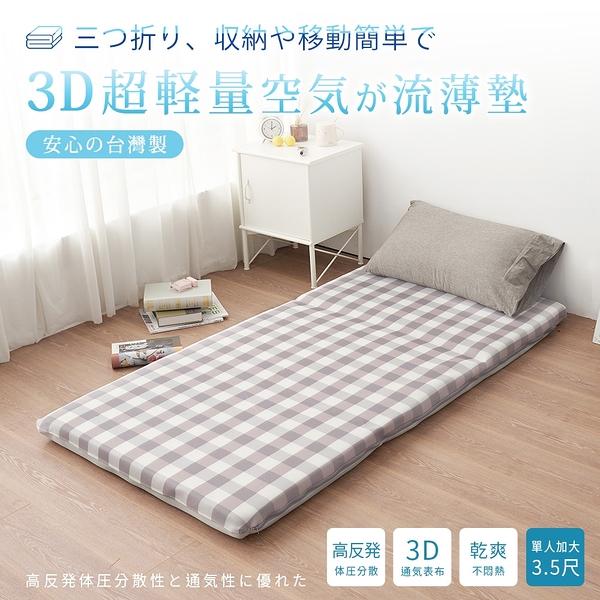 BELLE VIE【單人加大3.5尺】台灣製 3D超輕量空氣對流 三折釋壓薄墊