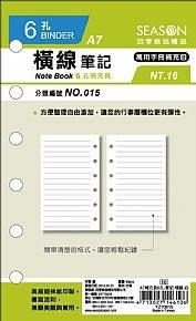 四季紙品 A7補充頁6孔-筆記-橫線-白 YZ70615