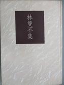 【書寶二手書T8/一般小說_MPF】林雙不集_台灣作家全集短篇小說卷/戰後第三代