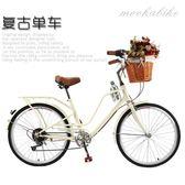 自行車 24寸復古女式男式成人學生自行車淑女變速日本車輕便女式自行車 夢藝家