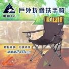 公狼戶外折疊椅 露營椅 休閒椅 沙灘椅 靠背椅
