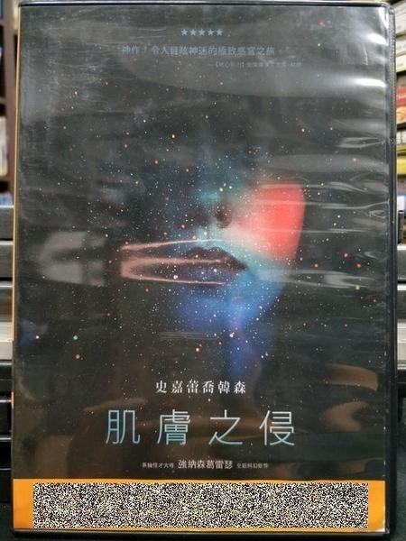 挖寶二手片-P65-025-正版DVD-電影【肌膚之侵/Under the Skin】-史嘉蕾喬韓森(直購價)