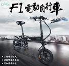 ☆手機批發網☆ F1 電動摺疊車《55公里版》三段模式,電動自行車、腳踏車