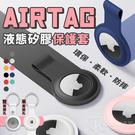 AirTag 液態矽膠 保護套 防摔 蘋果追蹤器 防丟器 不阻訊號 保護殼 柔軟 環保 鑰匙圈 鑰匙扣 吊飾
