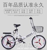 折疊自行車20寸減震超輕便攜腳踏男女式大學生變速成人單車CY『小淇嚴選』