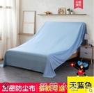 家具防塵布遮蓋防灰塵沙發防塵布蓋布遮塵布料擋灰布床防塵罩家用 蘿莉新品