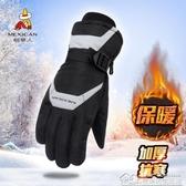 手套男冬季保暖加絨加厚騎行摩托車防風防寒冬天滑雪棉手套 居樂坊生活館