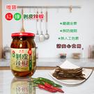 唯寶紅綠剝皮辣椒(450g/瓶) 【合迷雅好物超級商城】
