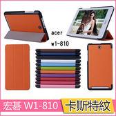 宏基Acer Tab 8 W1-810 卡斯特紋 超薄 三折 保護套 支架 保護殼 平板皮套