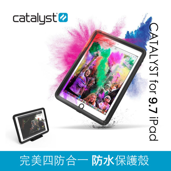 CATALYST iPad Pro 9.7 寸 2017年 版本 平板 防水 防雪 防摔 防塵 保護殼 保護套