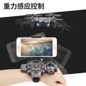 兒童迷你手表無人機超長續航專業遙控四軸飛行器飛機玩具 智聯igo