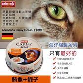 *KING WANG*【單罐】德國進口ANIMONDA-CARNY《卡妮》 鮪魚+蝦子-主食貓罐80克
