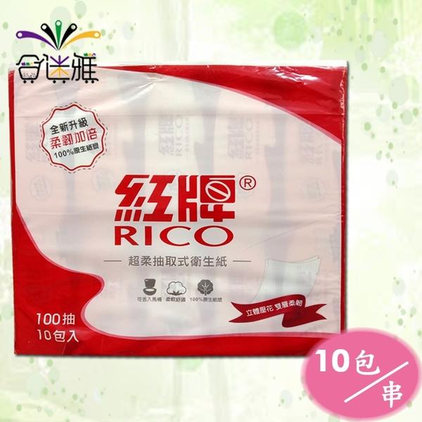 紅牌 抽取式衛生紙100抽(10包/串)x1串【合迷雅好物超級商城】