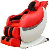 按摩椅家用全自動多功能太空艙零重力老人電動全身揉捏    萌萌小寵igo