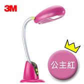 3M 58度 博視燈 博士燈 抗UV FS6000 公主紅 桌燈 檯燈 書桌 閱讀