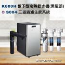 Gleamous格林姆斯 K800H櫥下雙溫飲水機(亮黑龍頭)+3M S004三道過濾系統/基本專業安裝【水之緣】