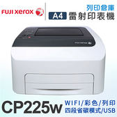 Fuji Xerox DocuPrint CP225w 高速無線彩色 S-LED 印表機/適用碳粉匣 CT202264/CT202265/CT202266/CT202267