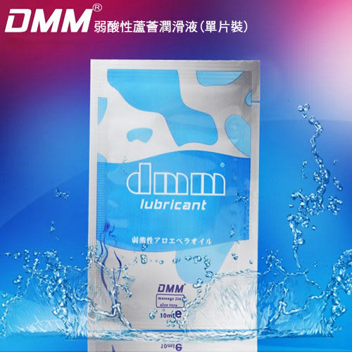 DMM-弱酸性蘆薈情趣水性潤滑液 10ML