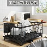 Yuppie 廚房幫手工業風碗盤收納瀝水架