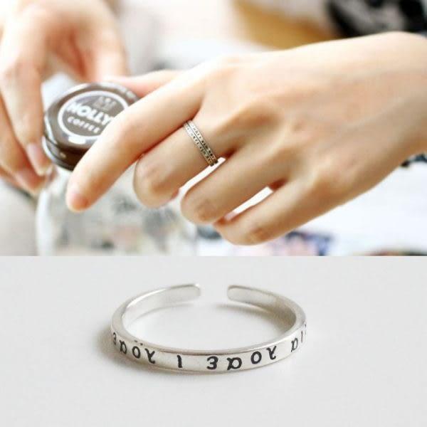 韓國泰銀復古希臘古典字母文字戒指指環開口925純銀戒指AR737-1【米莎】