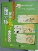 【書寶二手書T1/語言學習_ZDO】翻譯大師教你學寫作-文法結構篇_郭岱宗