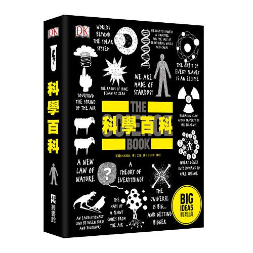 《科學百科:BIG IDEAS 輕鬆讀系列》