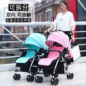 雙胞胎嬰兒推車可拆分可坐可躺輕便雙向折疊二胎手推車【奇趣小屋】