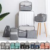 夢之旅收納袋七件組 加厚 行李箱壓縮袋旅行箱 旅行收納袋 收納袋 整理袋 包中包【歐妮小舖】