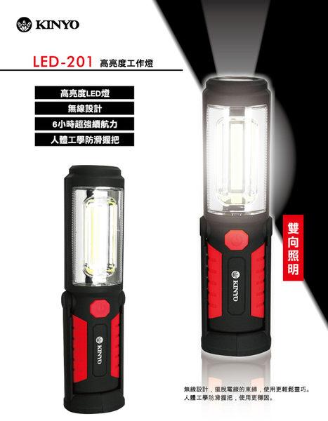 KINYO LED-201 高亮度雙向照明工作燈手電筒 360度隱藏式掛勾 防滑握把 強力磁鐵 3號AA電池