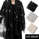 OT SHOP防曬空調絲巾 絕美低調奢華莫蘭迪色調金羽毛刺繡圍巾披肩 黑色/灰色/米色 現貨 D8085