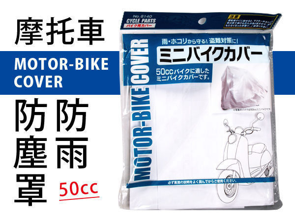 Loxin【SV3620】日本設計 摩托車防塵罩 機車防塵罩 機車防塵袋 機車防雨罩 防 防髒污