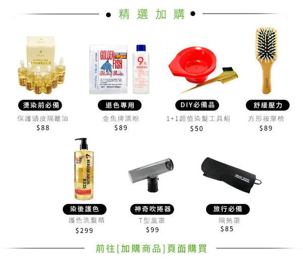 【DT髮品】SS頭皮保護隔離油 (六瓶盒裝) 染燙 頭皮隔離油 染燙前頭皮隔離 染髮 燙髮【1611017】